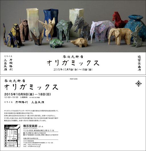origamix_dm